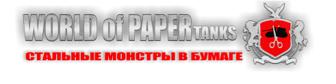 World of papertanks